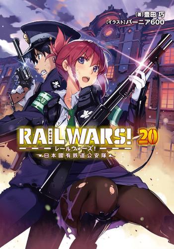 RAIL WARS! 20 日本國有鉄道公安隊 / 豊田巧