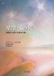 星空への旅 : 地球から見た天体の行動 / 新田義之