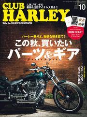 CLUB HARLEY 2021年10月号 Vol.255 / CLUBHARLEY編集部
