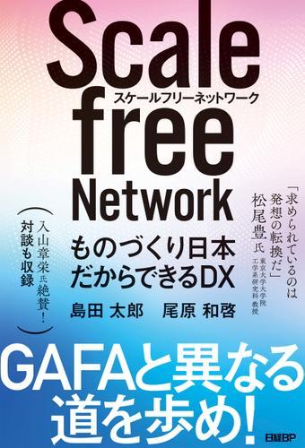 スケールフリーネットワーク ものづくり日本だからできるDX / 島田 太郎