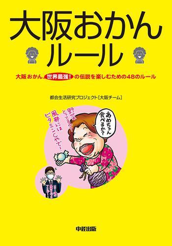 大阪おかんルール / 都会生活研究プロジェクト[大阪チーム]