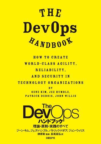 The DevOps ハンドブック 理論・原則・実践のすべて / ジーン・キム
