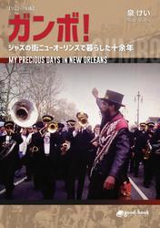 ガンボ! ジャズの街ニューオーリンズで暮らした十余年 リニューアル版