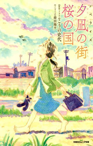 双葉社ジュニア文庫 ノベライズ 夕凪の街 桜の国 / こうの史代