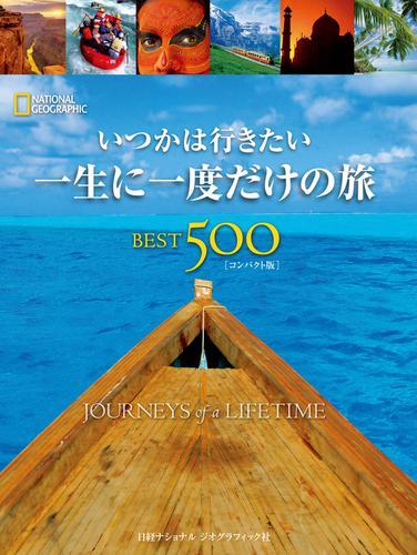 いつかは行きたい 一生に一度だけの旅 BEST500 [コンパクト版] / 佐藤利恵