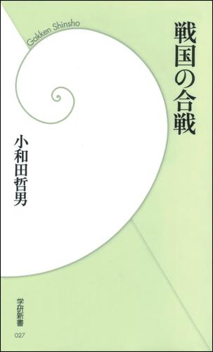 戦国の合戦 / 小和田哲男