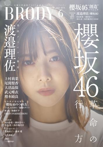 BRODY 2021年6月号 / BRODY編集部