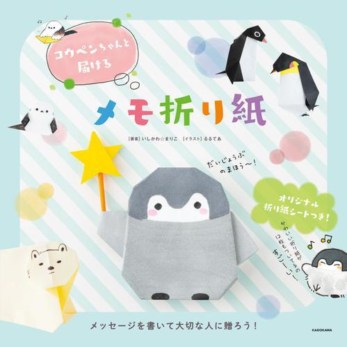 コウペンちゃんと届けるメモ折り紙 / いしかわ☆まりこ