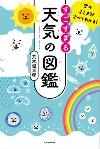空のふしぎがすべてわかる! すごすぎる天気の図鑑 / 荒木健太郎