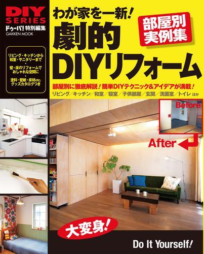 わが家を一新!劇的DIYリフォーム / ドゥーパ!編集部
