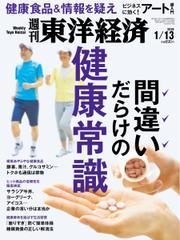 週刊東洋経済 (2018年1/13号)