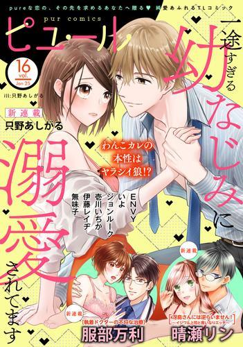Pur Comics Vol.16 / 只野あしがる