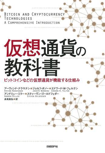 仮想通貨の教科書 ビットコインなどの仮想通貨が機能する仕組み / アーヴィンド・ナラヤナン