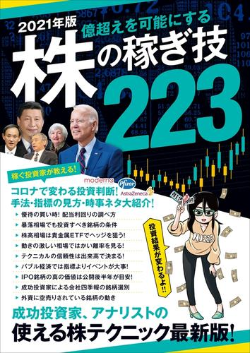 2021年版 株の稼ぎ技223(稼ぐ投資) / 中野佑也