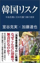 韓国リスク 半島危機に日本を襲う隣の現実