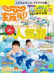じゃらん家族旅行 関東・東北版  (2021年7月号) / リクルート