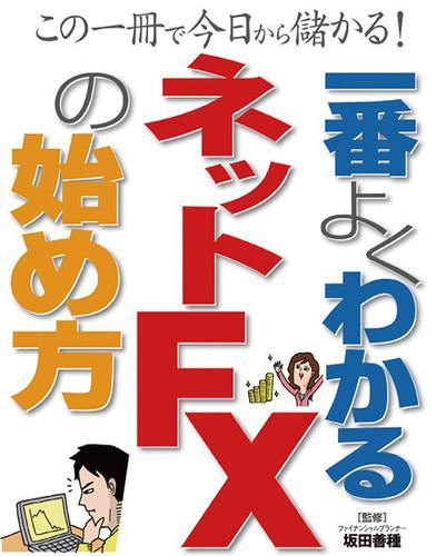 一番よくわかるネットFXの始め方 / 坂田善種