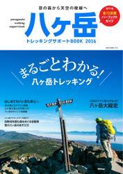 八ヶ岳 トレッキングサポートBOOK (2016)