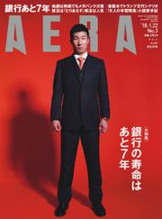 AERA(アエラ) (1/22号) [特別編集版]