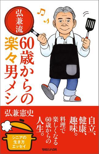 弘兼流 60歳からの楽々男メシ / 弘兼憲史