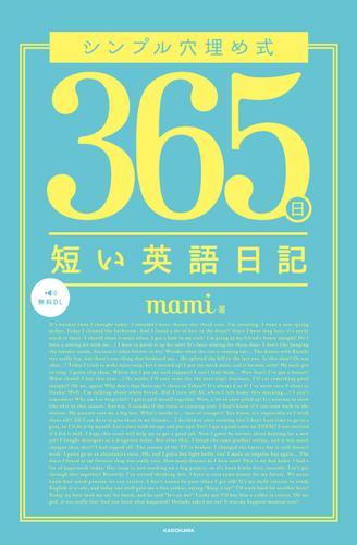シンプル穴埋め式 365日短い英語日記 / mami