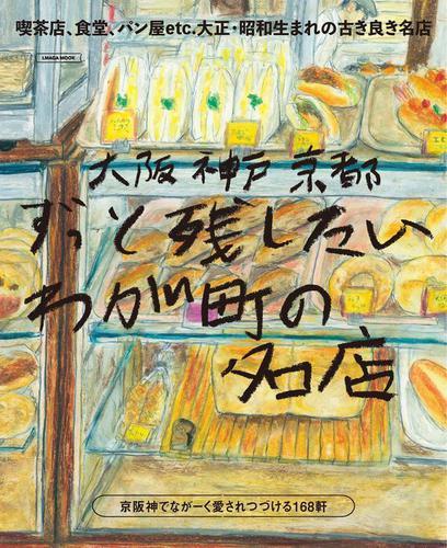 大阪神戸京都 ずっと残したいわが町の名店 / 京阪神エルマガジン社