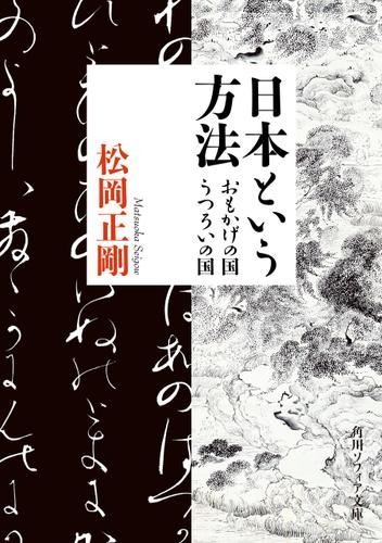 日本という方法 おもかげの国・うつろいの国 / 松岡正剛