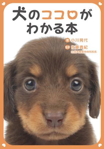 犬のココロがわかる本 / 小川晃代