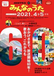 NHK みんなのうた (2021年4月・5月) / NHK出版