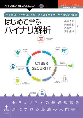 はじめて学ぶバイナリ解析 不正なコードからコンピュータを守るサイバーセキュリティ技術 / 小林 佐保
