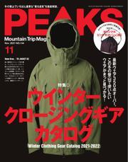 PEAKS(ピークス) (2021年11月号) / マイナビ出版