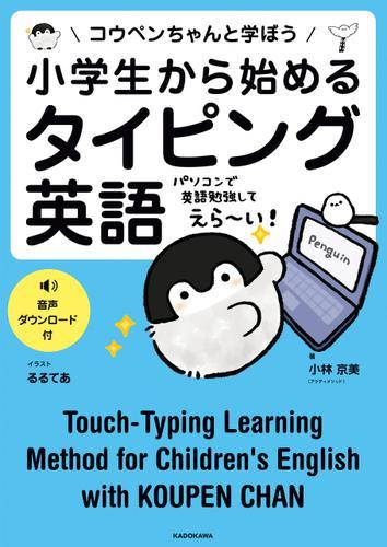 小学生から始めるタイピング英語 コウペンちゃんと学ぼう / 小林京美(アクティメソッド)