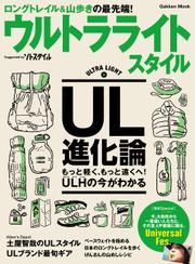 ウルトラライトスタイル UL山歩きのビジュアル読本 / 学研パブリッシング