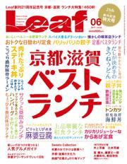 Leaf(リーフ) (2017年6月号)