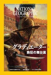 ナショナル ジオグラフィック日本版 (2021年8月号) / 日経ナショナル ジオグラフィック社