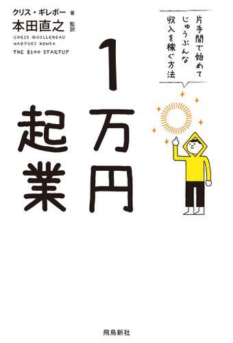 1万円起業 片手間で始めてじゅうぶんな収入を稼ぐ方法 / 本田直之