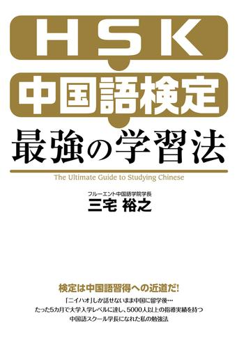 HSK・中国語検定 最強の学習法 / 三宅裕之