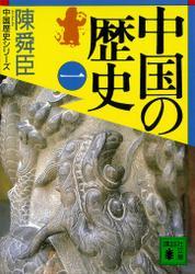 中国の歴史(一) / 陳舜臣