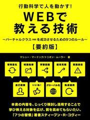 行動科学で人を動かす!WEBで教える技術~バーチャルクラス(学習)を成功させるための9つのルール~【要約版】