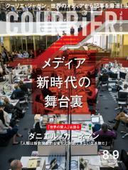 COURRiER Japon (クーリエジャポン)[電子書籍パッケージ版] 2021年 8・9月合併号 / 講談社