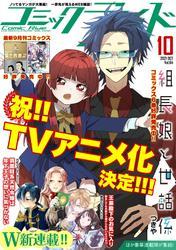 コミックライド2021年10月号(vol.64) / コミックライド編集部