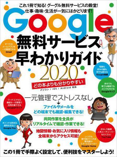 Google無料サービス早わかりガイド2020 / 河本亮