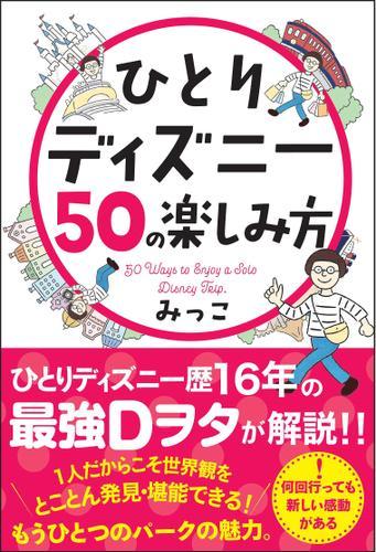 ひとりディズニー50の楽しみ方 / みっこ