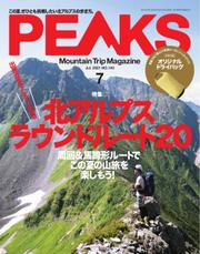 PEAKS(ピークス) (2021年7月号) / マイナビ出版