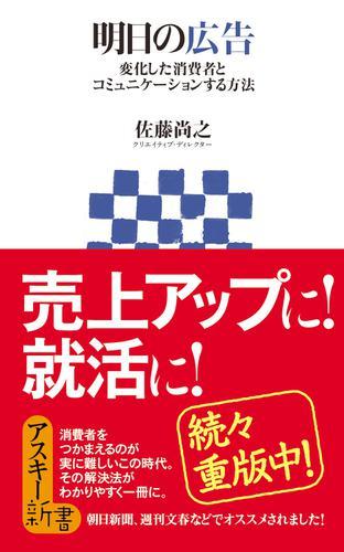 明日の広告 変化した消費者とコミュニケーションする方法 / 佐藤尚之