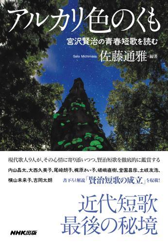 アルカリ色のくも 宮沢賢治の青春短歌を読む / 佐藤 通雅