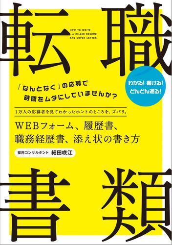 転職 書類  WEBフォーム、履歴書、職務経歴書、添え状の書き方 / 細田咲江