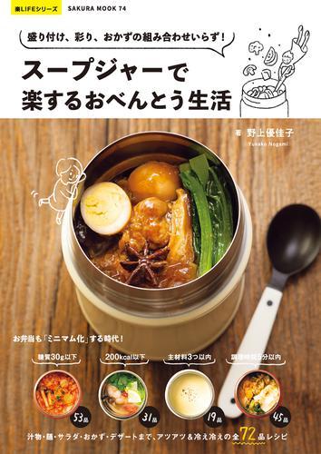 スープジャーで楽するおべんとう生活 / 野上優佳子