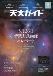 天文ガイド (2021年8月号) / 誠文堂新光社