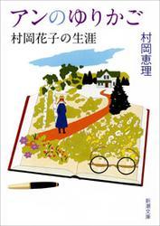 アンのゆりかご―村岡花子の生涯― / 村岡恵理
